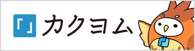 小説投稿サイト『カクヨム』TOPページはこちら