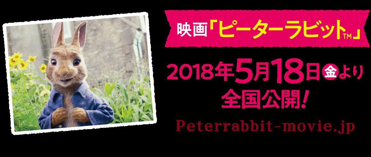 映画「ピーターラビット」2018年5月18日金より全国公開!