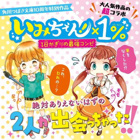 https://tsubasabunko.jp/archives/010/201806/mode3_w575-fb03731e8d52deecf329765ff9e73ca9.jpg