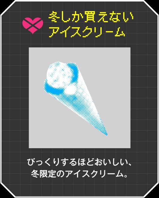 冬しか買えないアイスクリーム