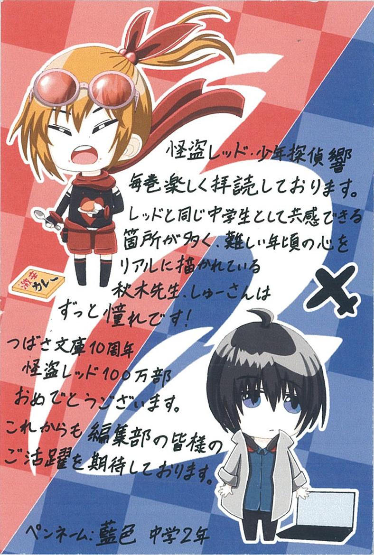 つばさちゃんファンクラブ 3月5日号 ファンクラブ 編集部からのお知らせ 角川つばさ文庫