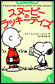 A Peanuts Book featuring   スヌーピーのラッキーデイズ   SNOOPY for School Children (2)